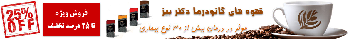 قهوه های گانودرما دکتر بیز
