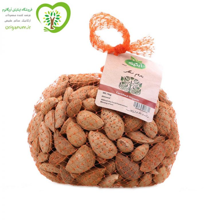 بادام سنگی ارگانیک آبگینه 1 کیلوگرم
