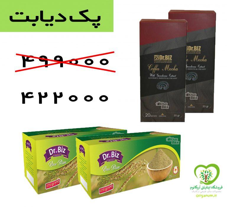 پک دیابت ( 2 بسته قهوه موکا + 2 بسته سبوس برنج) (کپی)