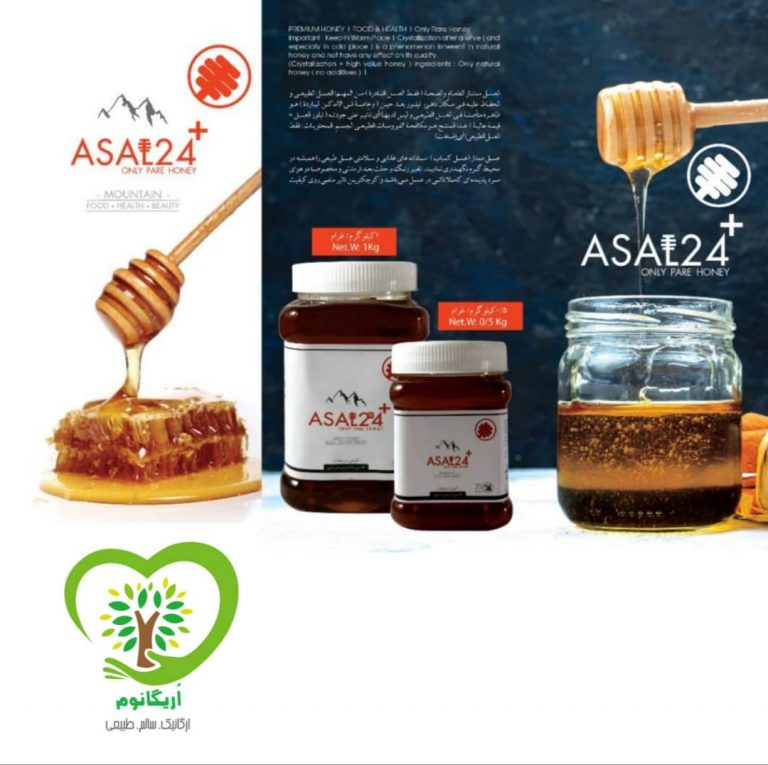 عسل ممتاز برند Asal24 وزن 1.5 کیلوگرم
